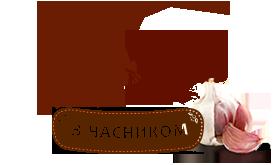 «Домашні гріночки» з часником.