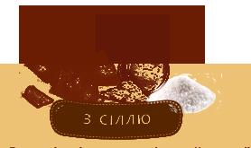 «Домашні гріночки» з сіллю.